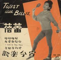 欢乐今宵 = Twist with Billie