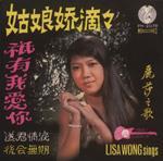 姑娘娇滴滴 = Lisa sings