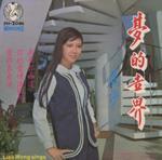 梦的世界 = Lisa Wong sings