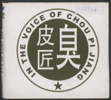 臭皮匠 = In the voice of Chou pi jiang