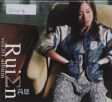 芮恩 Vol. 01 album