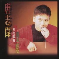 觉醒 : 唐志伟肯定专辑