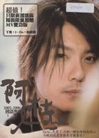 阿杜 2005-2006 国语专辑