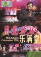 月圆花好乐满堂: Mid-autumn celebration 2008