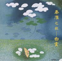 秦淮之歌 - 白云