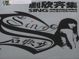 剧欣卉集 : 完整电视剧主题精选 = Sing : the best drama