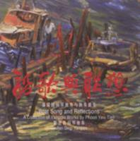船歌与联想 : 潘耀田扬琴作品集 = Boat song and reflections : a collection of yangqin works by Phoon Yew Tien