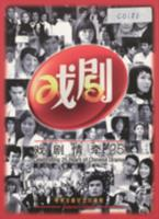 戏剧情牵25 : 电视金曲纪念珍藏版 = Celebrating 25 years of Chinese drama : collector's edition