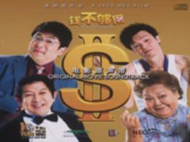 钱不够用. 2 : 电影原声带 = Money no enough. II : original soundtrack