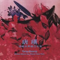 唐璜 : 潘耀田舞剧音乐集 = Tang huang : dance music by Phoon Yew Tien