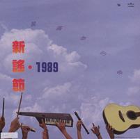 新谣节1989 : 装满梦的歌