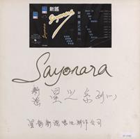 Sayonara新谣星之系列 (一)