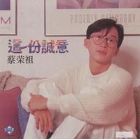 这一份诚意 : 蔡荣祖