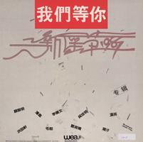 新谣节1987纪念专辑 : 我们等你