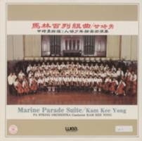 马林百列组曲 = Marine Parade suite