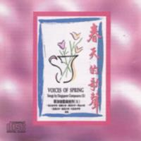 春天的歌声 : 新加坡歌曲创作 5 = Voices of spring : songs by Singapore composers 5