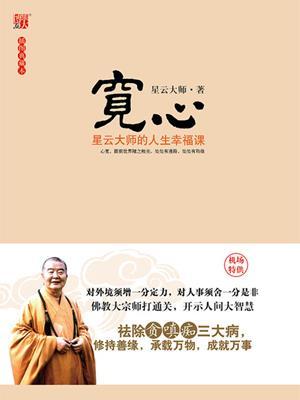 宽心 [electronic resource] : 星云大师的人生成功课. 凤凰书品.