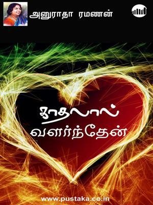 Kaadhalal valarnthean! [electronic resource]. Anuradha Ramanan.