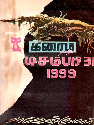 December 31 1999 [electronic resource]. Rajeshkumar.