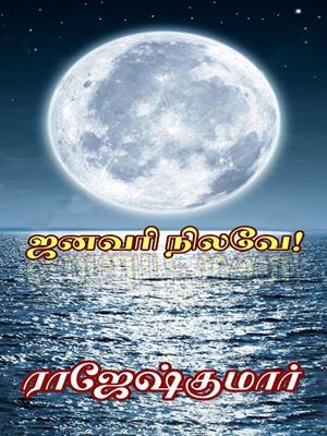 January nilave! [electronic resource]. Rajeshkumar.