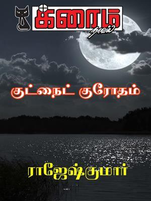 Goodnight kurotham [electronic resource]. Rajeshkumar.