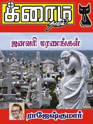 January maranangal [electronic resource]. Rajeshkumar.
