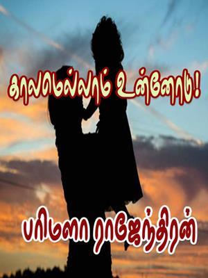 Kaalamellam unnodu [electronic resource]. Parimala Rajendran.
