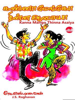 Kanna mango thinna asaiya [electronic resource]. J.S Raghavan.