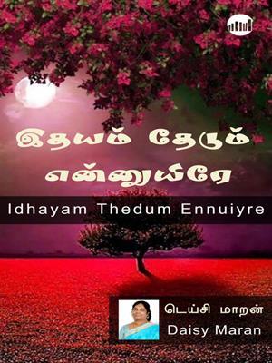 Idhayam thedum ennuiyre...! [electronic resource]. Daisy Maran.