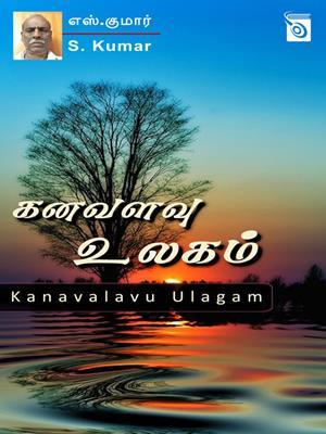 Kanavalavu ulagam [electronic resource]. S Kumar.