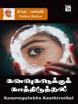 Kanavugalukku kaathiruthal [electronic resource]. Subra Balan.