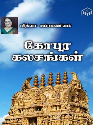 Gopura kalasangal [electronic resource]. Vidya Subramaniam.