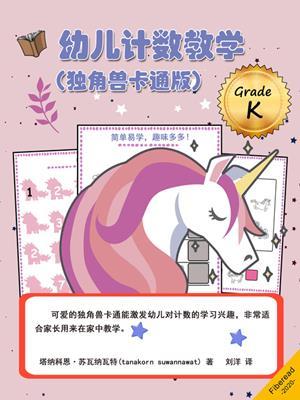 幼儿计数教学(独角兽卡通版)(my unicorn kindergarten math grade k) [electronic resource]. 塔纳科恩·苏瓦纳瓦特.