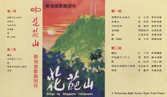 花葩山 : 新加坡歌曲创作
