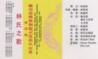 林氏之歌 : 新加坡林氏大宗祠九龙堂家族自治会