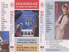 爱新加坡唱新加坡歌 : 为筹募如切民众联络所扩建基金