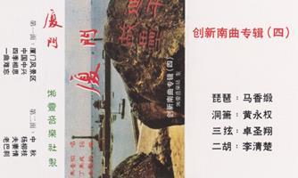 厦门 : 创新南曲专辑 (四)