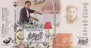 陈志群钢琴演奏《重温旧梦》: 巫启贤成名曲音乐专辑 = Samuel Tan performs the best of Eric Moo