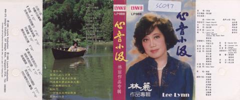 心音小汲 : 林丽作品专辑