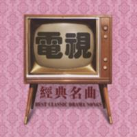 电视经典名曲 = Best classic drama songs