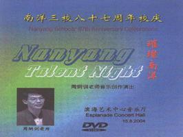 璀璨南洋: 周炯训老师音乐创作演出