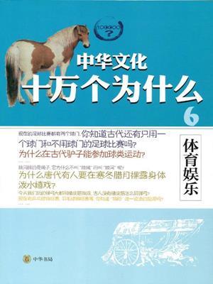 体育娱乐 (traditional chinese sports) . 陈品.