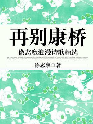 再别康桥  : 徐志摩浪漫诗歌精选. 徐志摩.