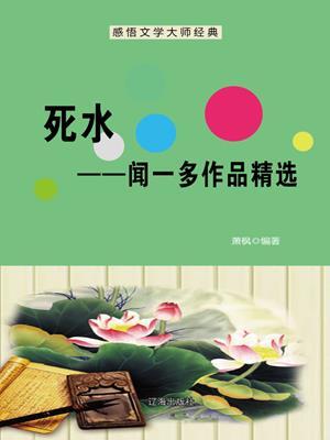 死水——闻一多作品精选 (dead water--selected works of wen yiduo) . 萧枫.