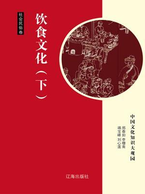 饮食文化(下) (diet culture part two) . 邢春如.