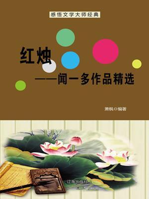 红烛——闻一多作品精选 (red candle--selected works of wen yiduo) . 萧枫.