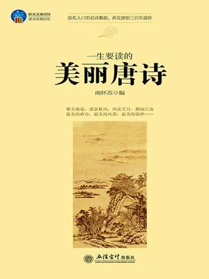 一生要读的美丽唐诗 (beautiful poetry of the tang dynasty being worthy of reading for lifelong ) . 南怀苏.