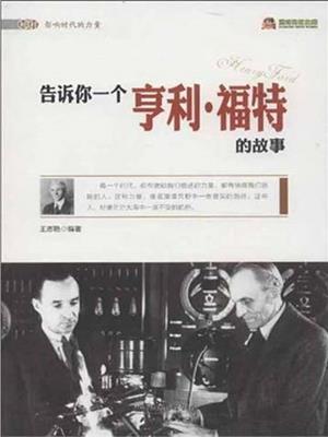 告诉你一个亨利·福特的故事 . 王志艳.