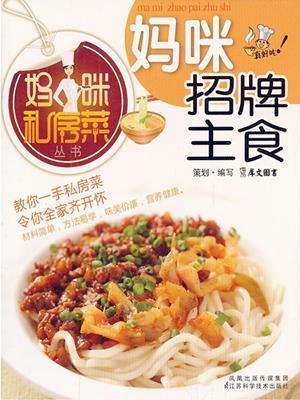 妈咪招牌主食 (mummy's specialty main course) . 犀文图书.