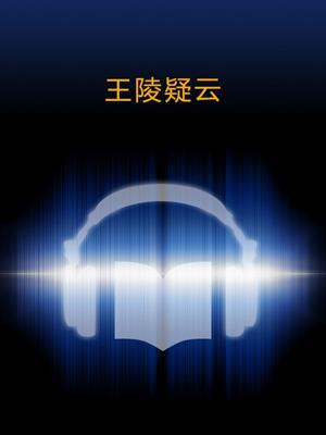 王陵疑云1 (the secret of mausoleum vol1 ) . Chen Ling Xiao.